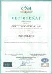 ФИВО получи сертификат ISO 14001:2015
